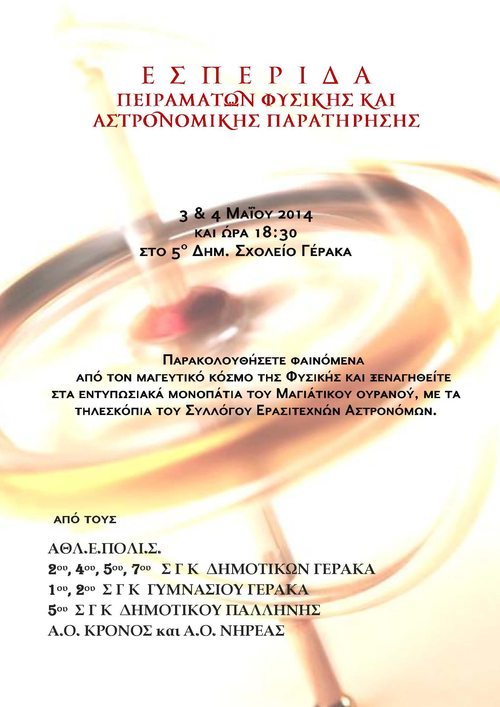 Εσπερίδα Πειραμάτων Φυσικής και Αστρονομικής Παρατήρησης.. από το Σωματείο μας