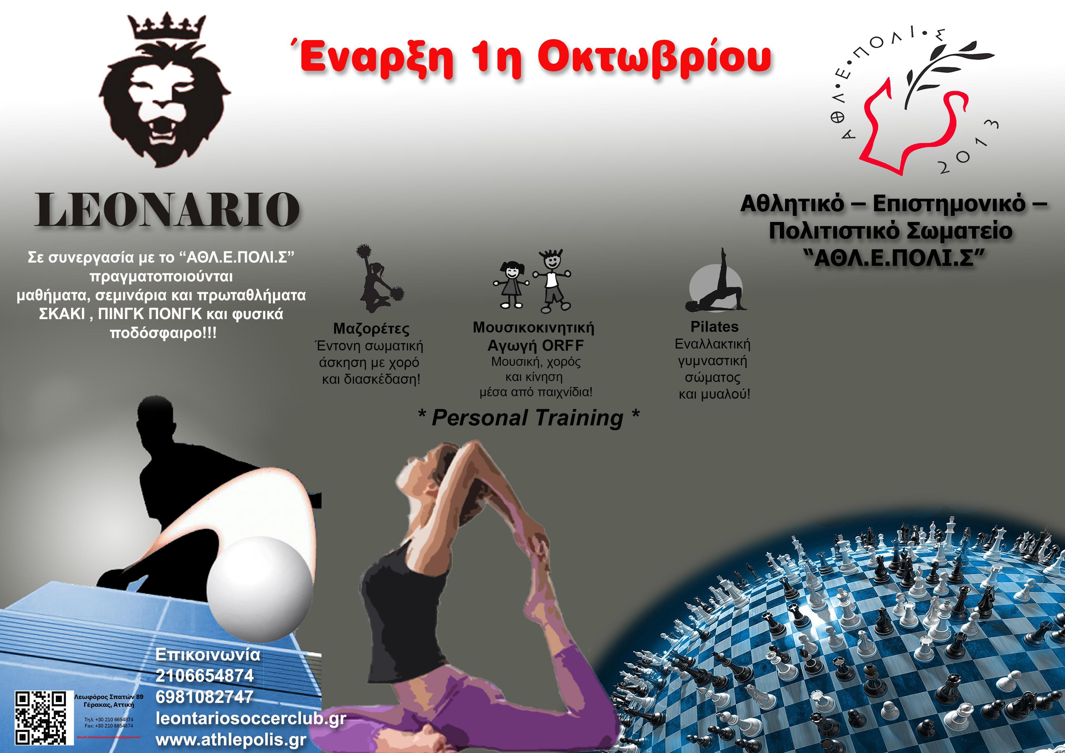 Οι νέες δράσεις από το Σωματείο μας και το Leontario από 1 Οκτωβρίου