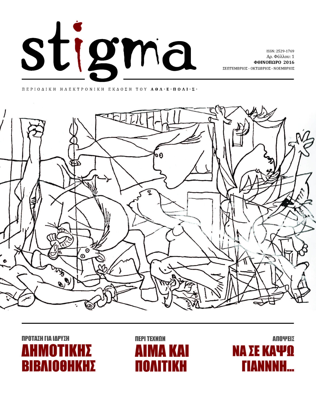 STIGMA Νο.1 Φθινόπωρο 2016
