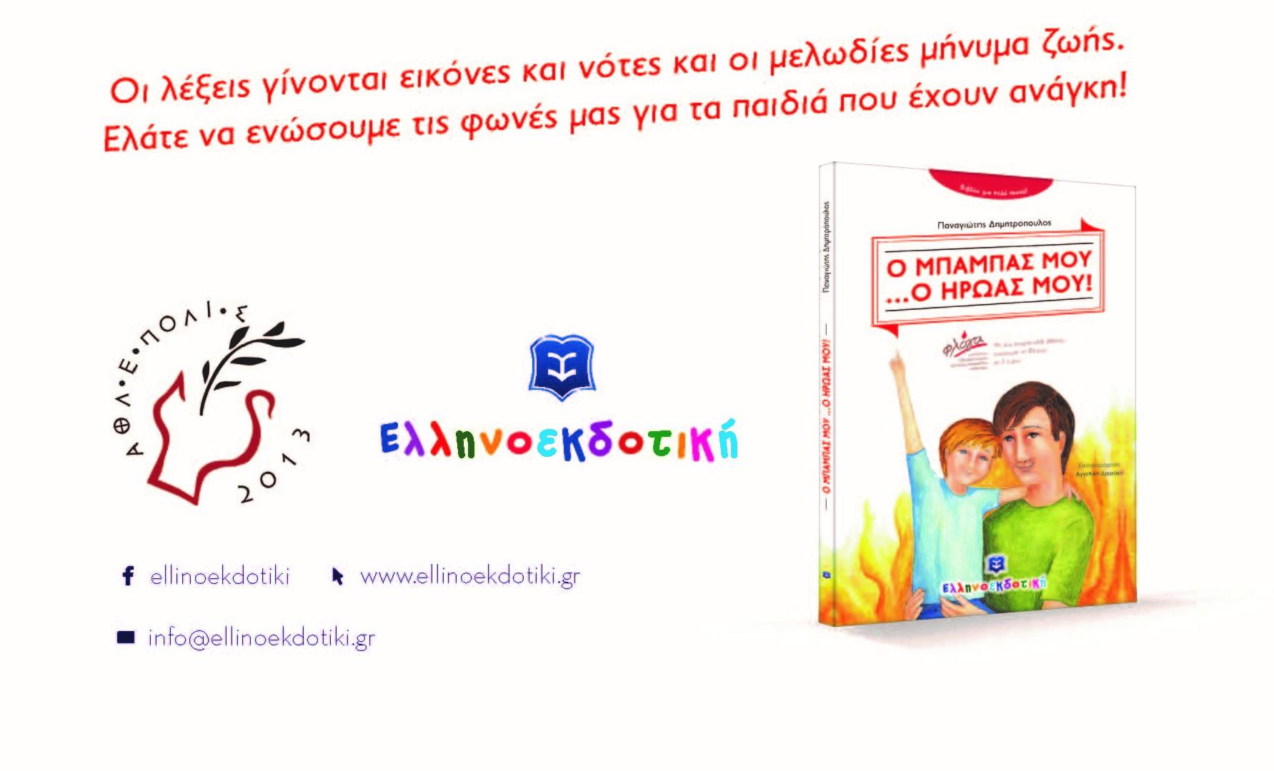 Με την Ελληνοεκδοτική, τη Φλόγα και τρεις ολυμπιονίκες