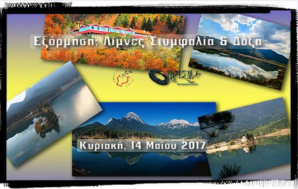 Εκδρομή στις λίμνες Στυμφαλία και Δόξα – 14 Μαΐου 2017