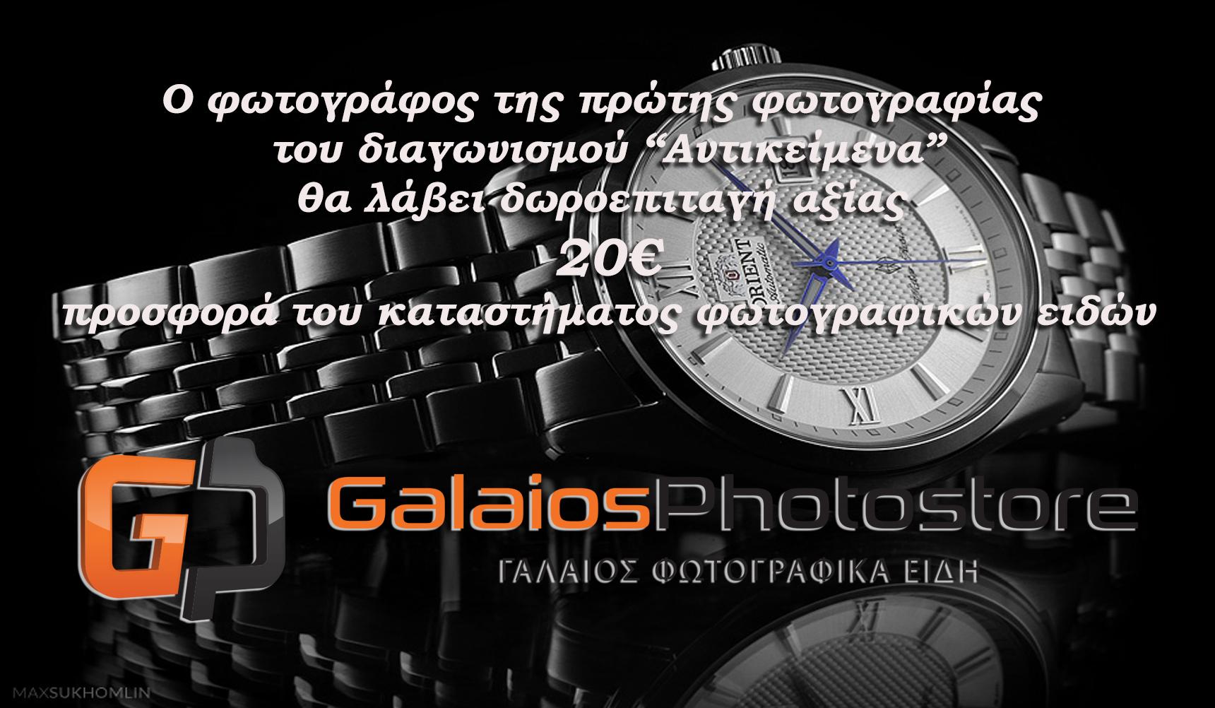 """Φωτογραφικός διαγωνισμός με θεμα """"Πράγμα-Αντικείμενο"""""""