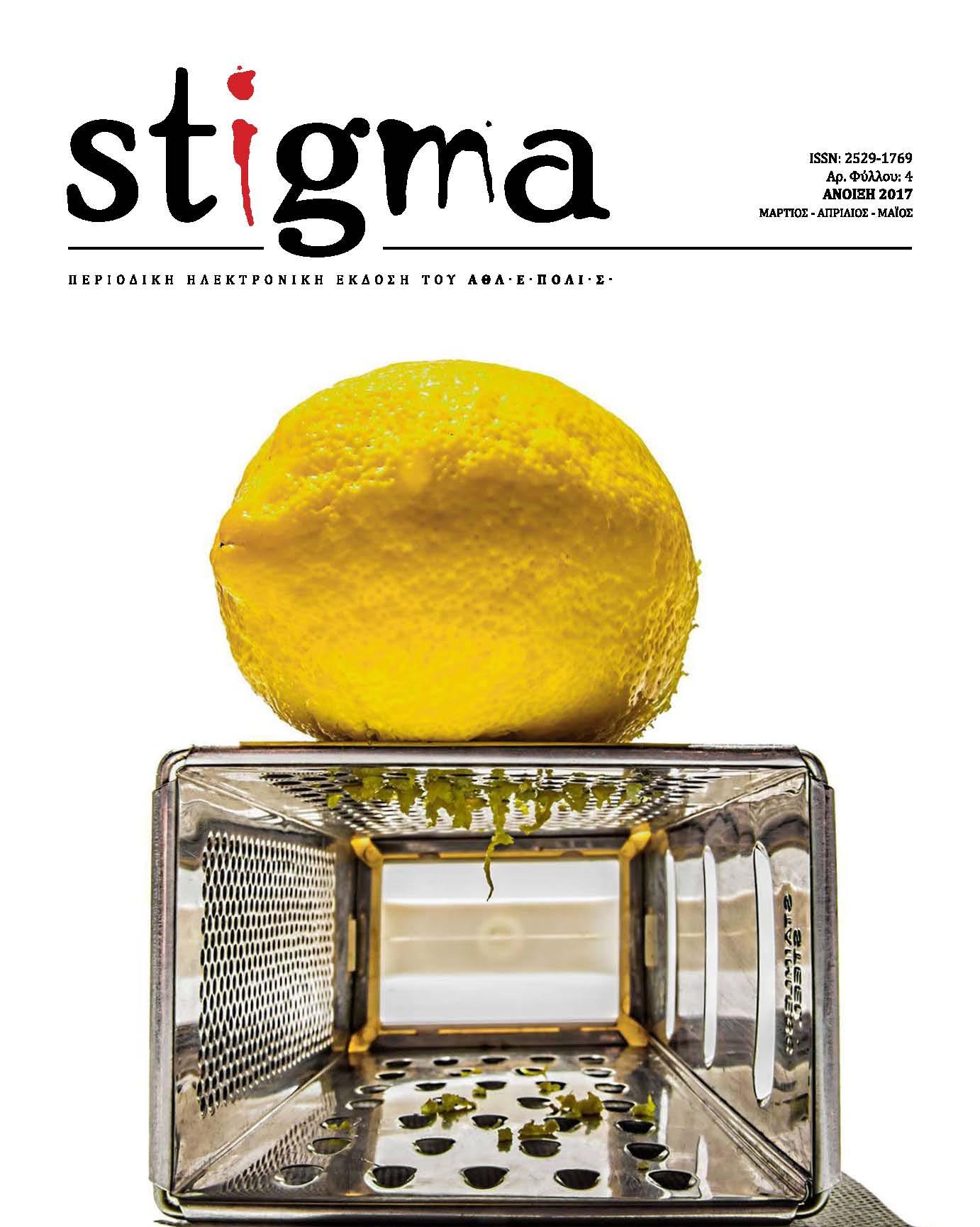 STIGMA Νο.4 Άνοιξη 2017