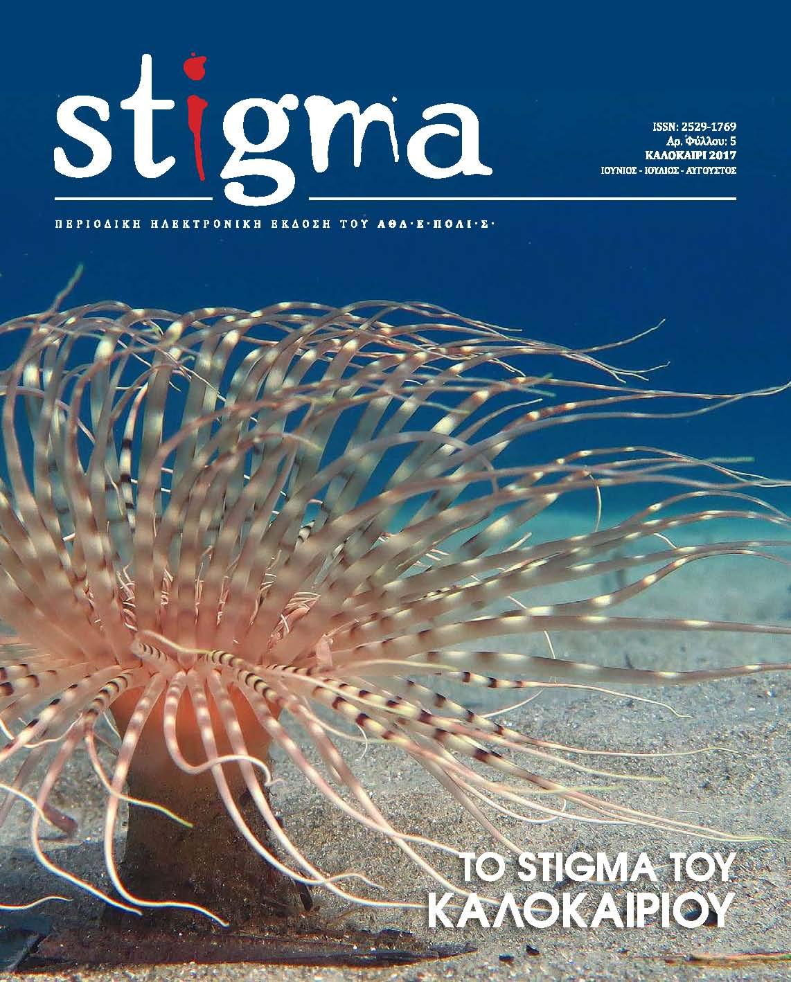 STIGMA Νο.5 Καλοκαίρι 2017