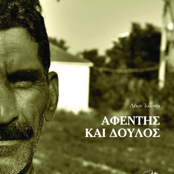 ΑΦΕΝΤΗΣ ΚΑΙ ΔΟΥΛΟΣ Cover