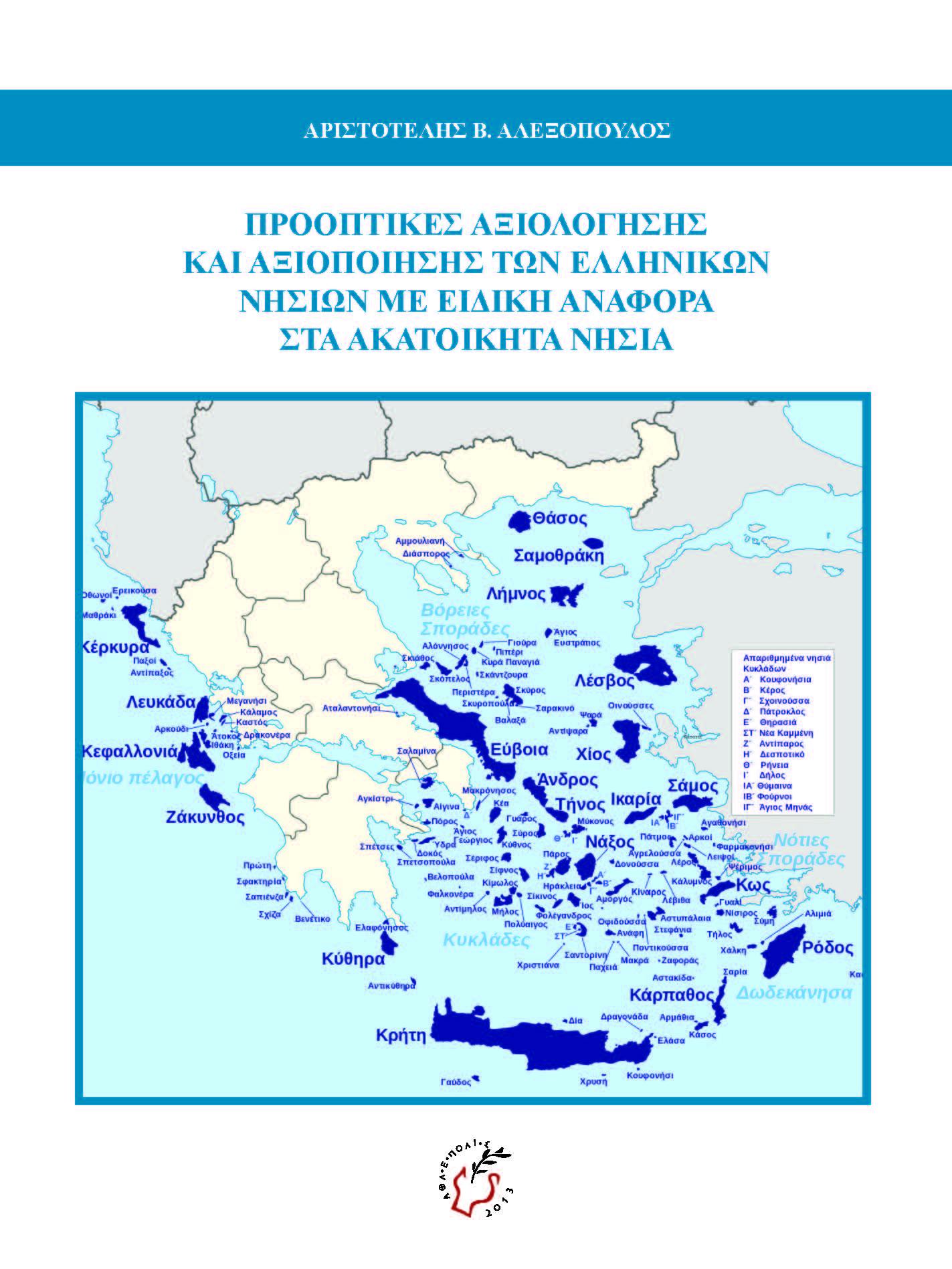 Προοπτικές αξιολόγησης και αξιοποίησης των Ελληνικών νησιών με ειδική αναφορά στα ακατοίκητα νησιά …του Αριστοτέλη Αλεξόπουλου