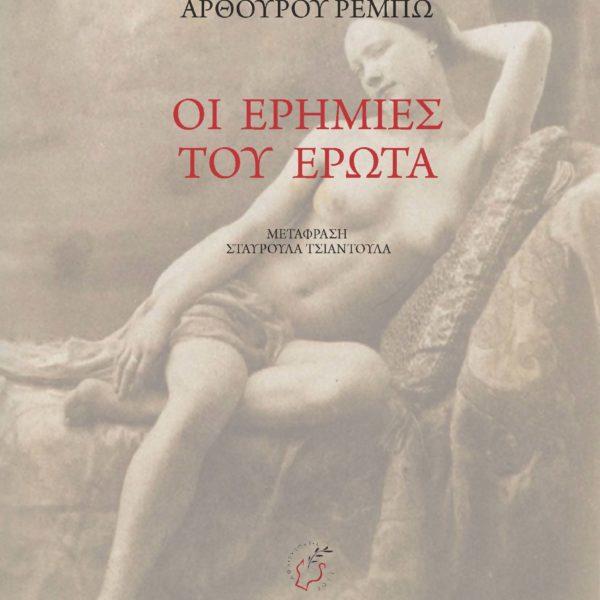 REMPO OI ERHMIES Cover