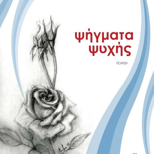 Psigmata Psixis Cover