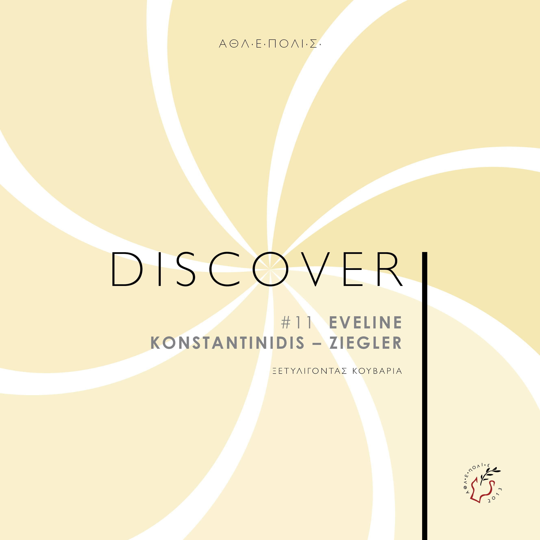 Eveline Konstantinidis – Ziegler • Ξετυλίγοντας κουβάρια