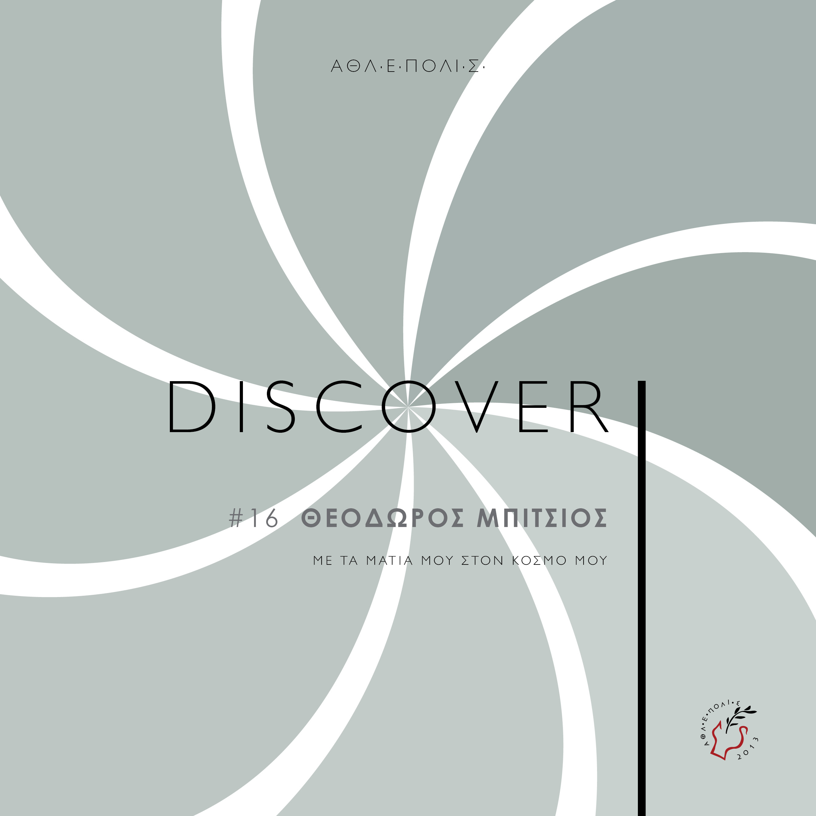 DISCOVER #16 Theodwros Mpitsios Cover
