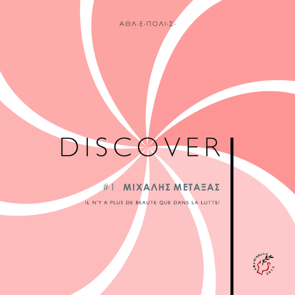 DISCOVER #1 Mixalis Metaksas Cover