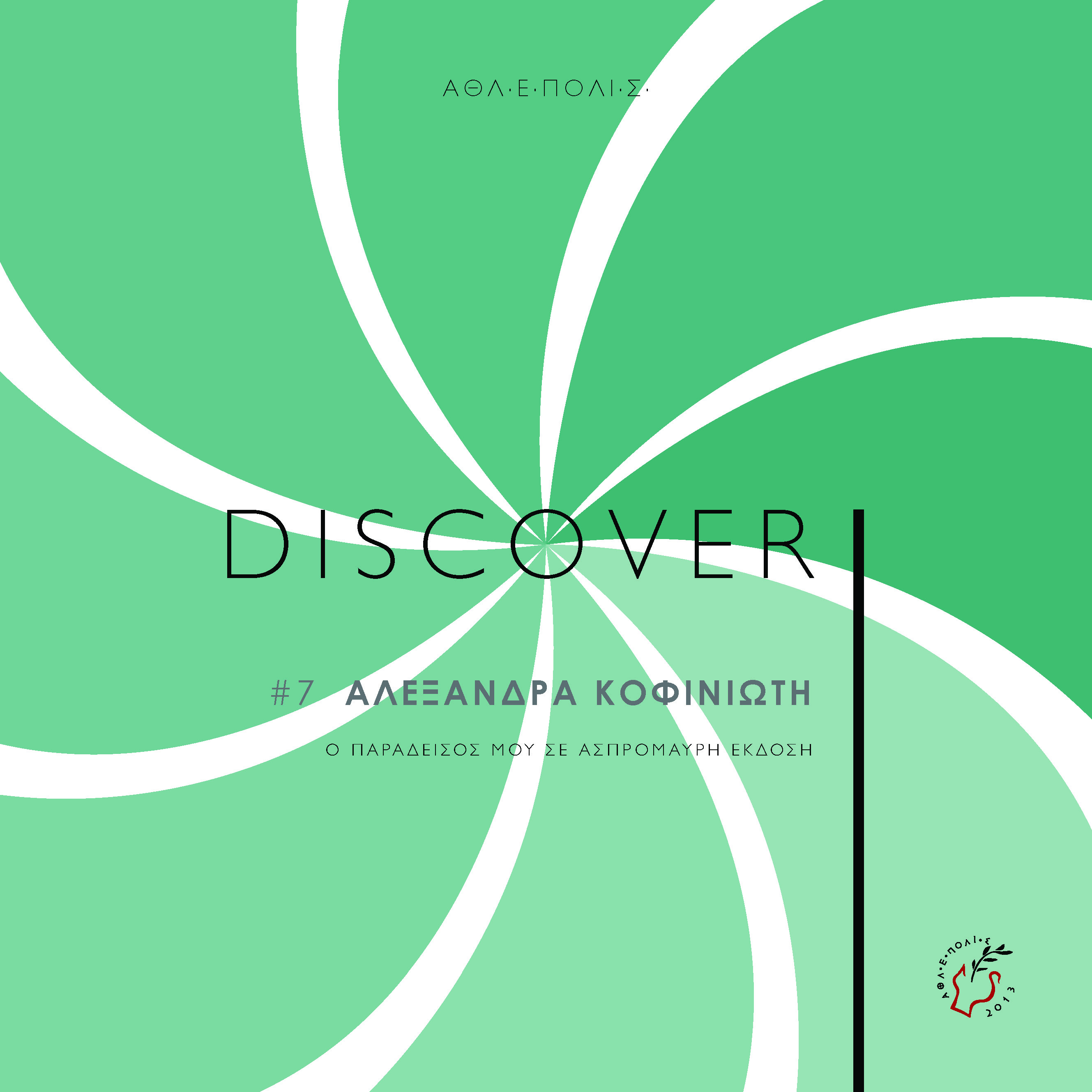 DISCOVER #7 Aleksandra Kofiniwti Cover
