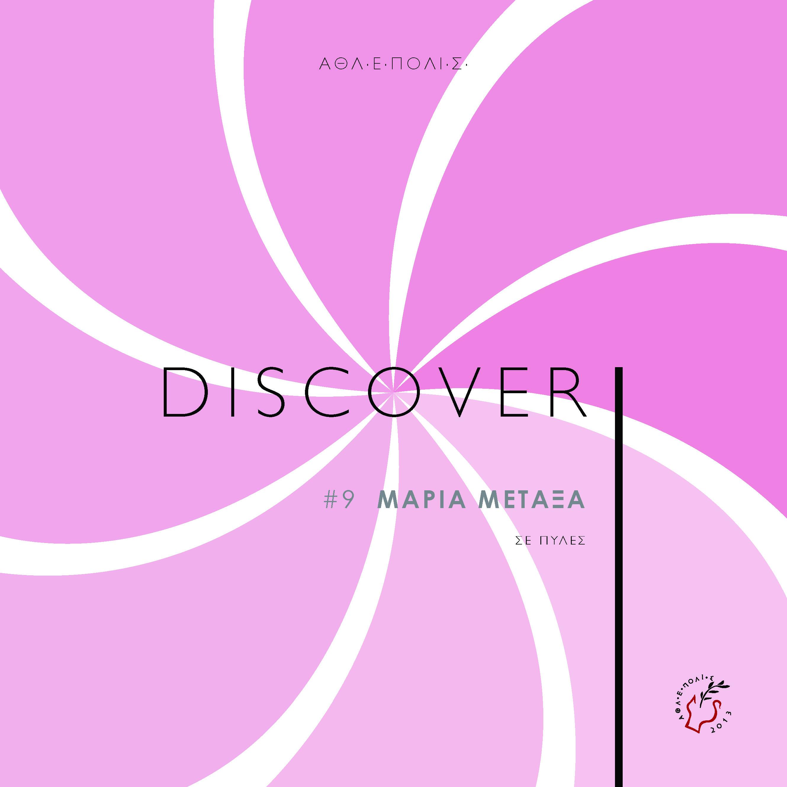 Μαρία Μεταξά • Σε πύλες