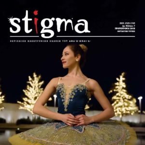 STIGMA No. 7 Πρωτοχρονιά 2018