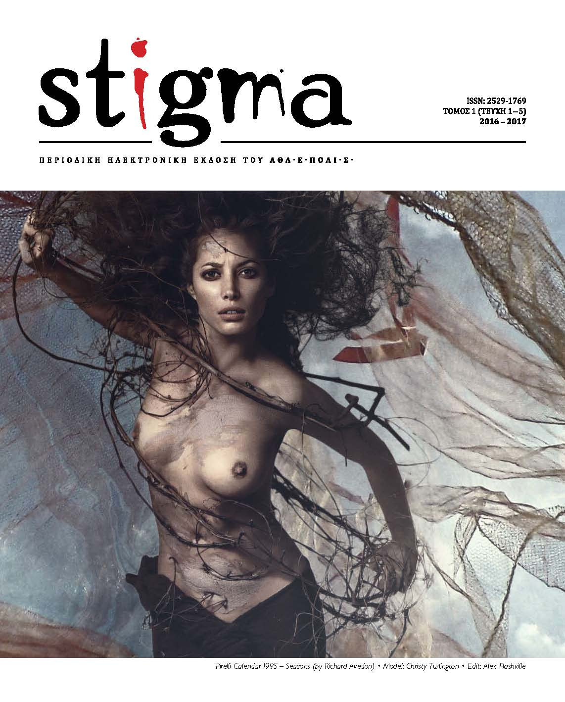 1 Χρόνος STIGMA σε έναν τόμο, 2016-2017, τεύχη 1-5
