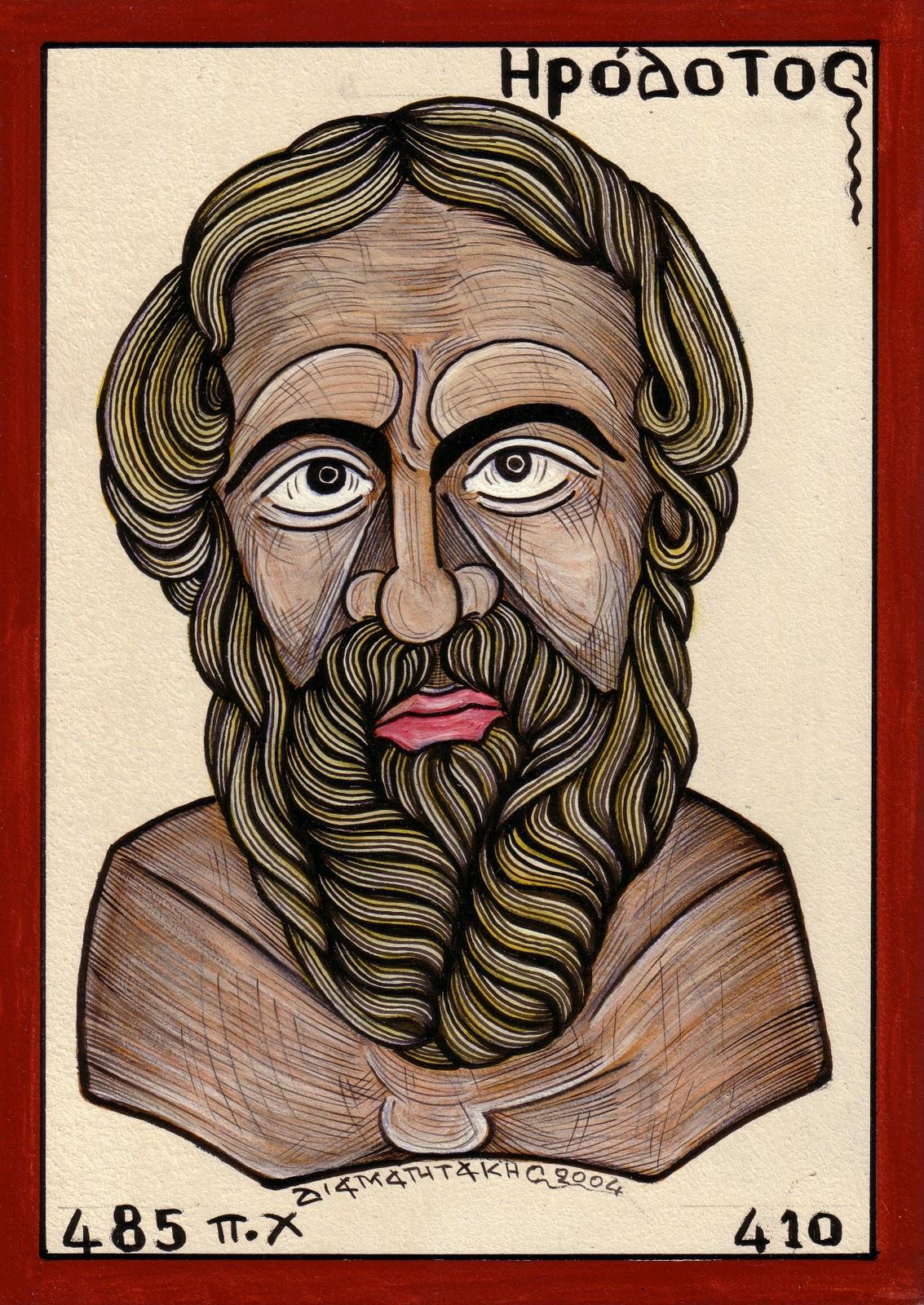 Ηρόδοτος, Ένας πρωτοπόρος εθνοϊστορικός (της Αγγελική Κομποχόλη)