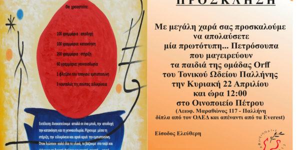 """Μουσικοθεατρική παράσταση """"ΠΕΤΡΟΣΟΥΠΑ"""""""