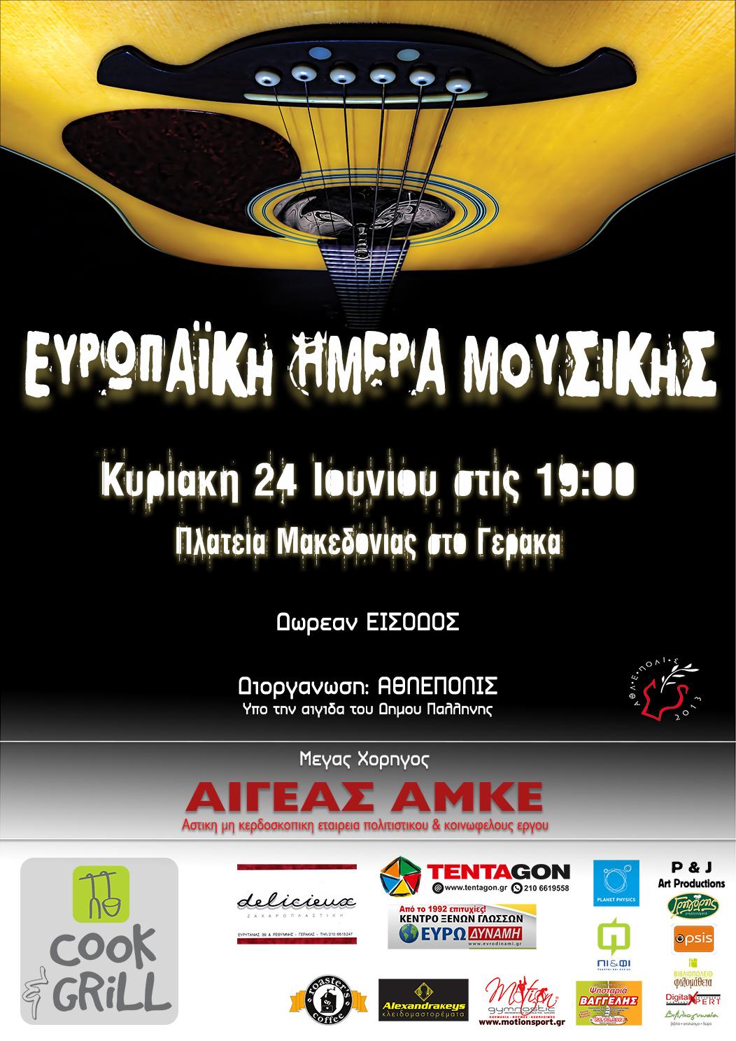 Συναυλία για την Eυρωπαϊκή Ημέρα Μουσικής 2018