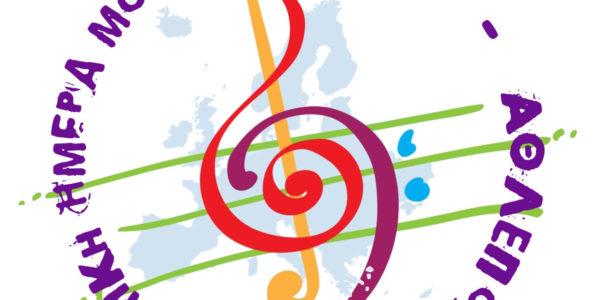 Ευρωπαϊκή Ημέρα Μουσικής 2018 – Ραντεβού σε ένα χρόνο!!!
