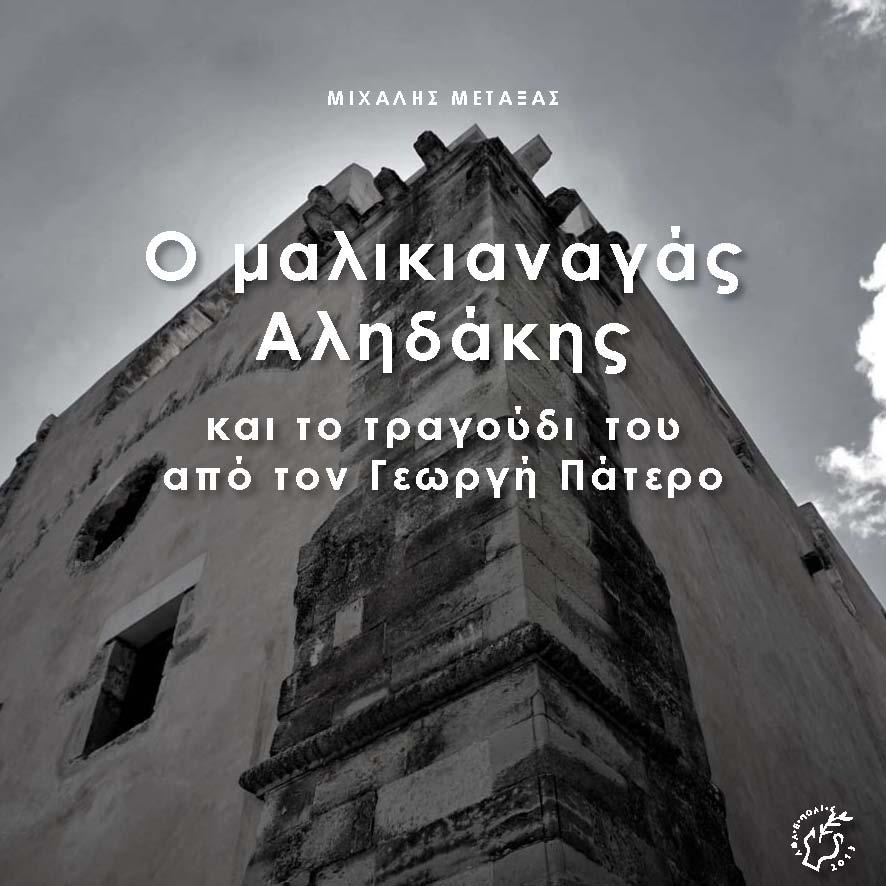 Ο μαλικιαναγάς Αληδάκης και το τραγούδι του από τον Γεωργή Πάτερο