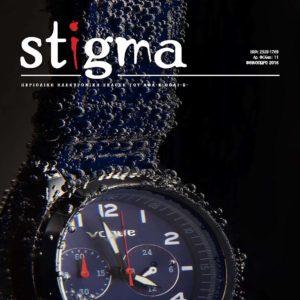 STIGMA Νο. 11 – Φθινόπωρο 2018