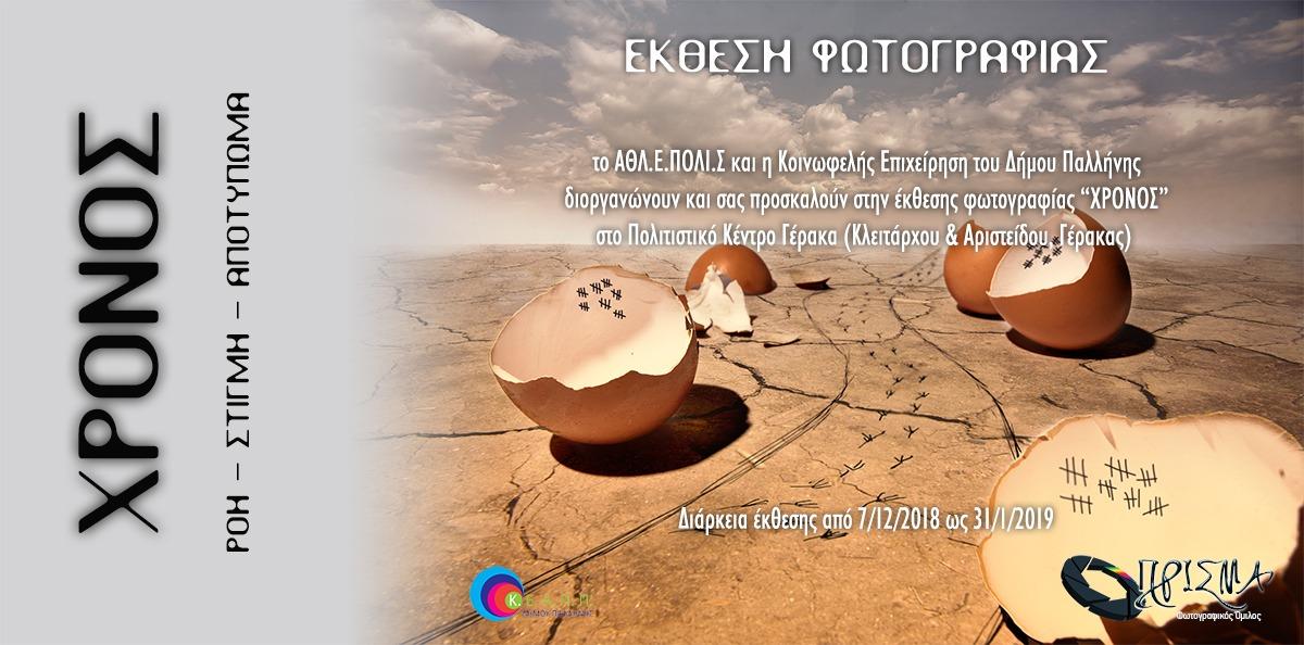 Afisa-xronos-site