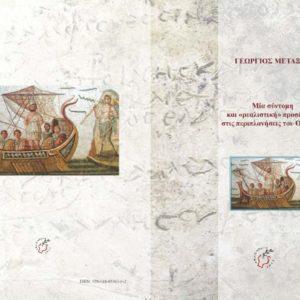 Νέα Έκδοση: «Μια σύντομη και ρεαλιστική προσέγγιση στις περιπλανήσεις του Οδυσσέα» από τον Γεώργιο Μεταξά