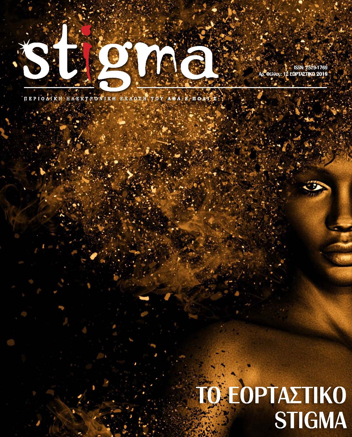 STIGMA No. 12 Εορταστικό 2018-2019