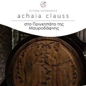 Achaia Clauss|στο Πριγκηπάτο της Μαυροδάφνης – Α. Αντωνακάκη