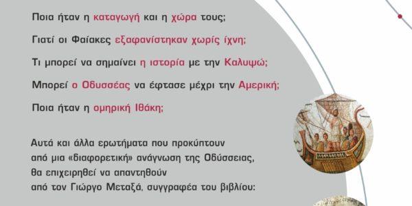 Παρουσίαση του βιβλίου