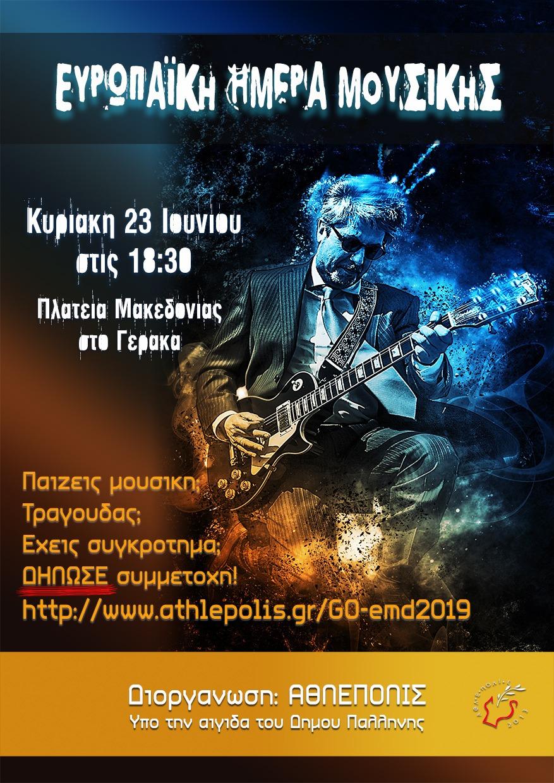Eυρωπαϊκή Ημέρα Μουσικής 2019 – Δήλωση Συμμετοχής