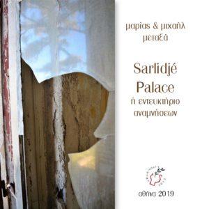 """Νέα έκδοση """"Sarlidjé Palace ή εντευκτήριο αναμνήσεων"""" Μαρίας και Μιχαήλ Μεταξά"""