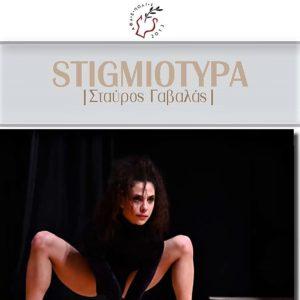 STIGMIOTYPA | Σταύρου Γαβαλά – Νέα έκδοση