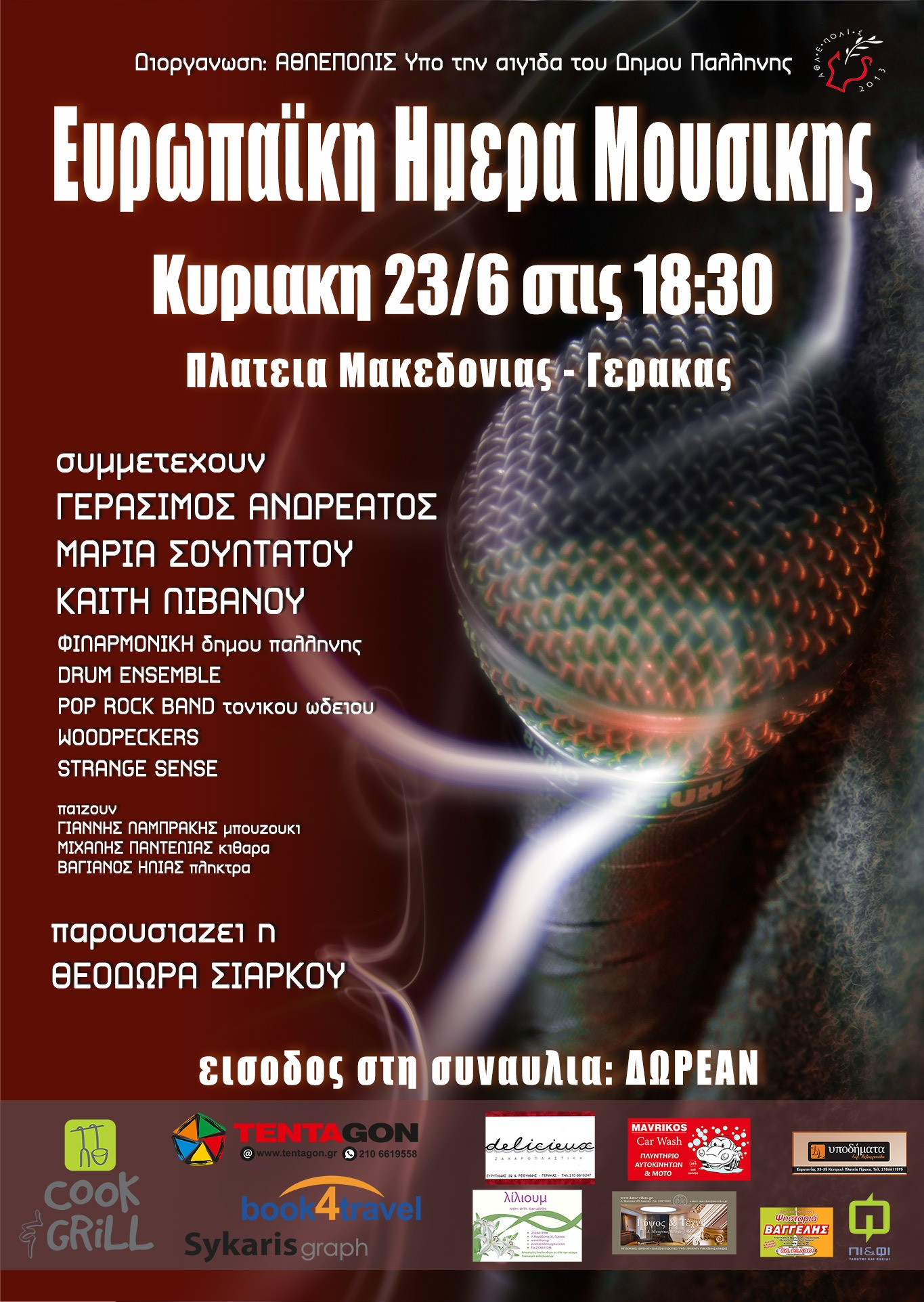 Συναυλία για την Ευρωπαϊκή Ημέρα Μουσικής