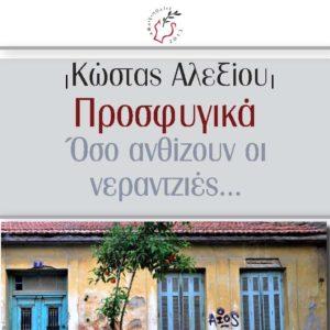 Νέα έκδοση, Προσφυγικά – Όσο ανθίζουν οι νεραντζιές, Κωνσταντίνου Αλεξίου