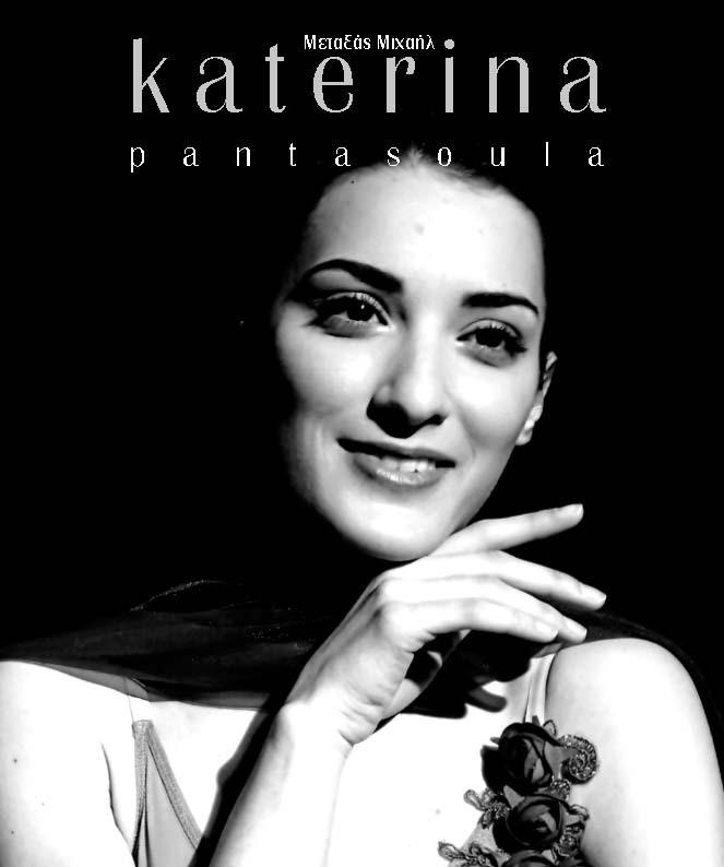 Katerina Pantasoula του Μ. Μεταξά