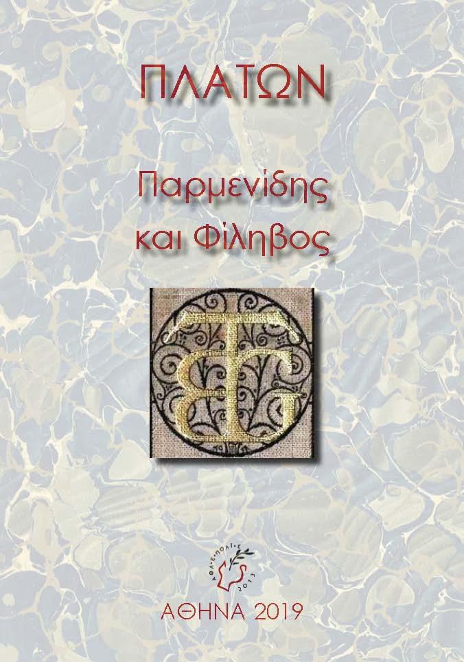 Νέα έκδοση-Πλάτωνος Παρμενίδης και Φίληβος (ψηφιακή επανέκδοση)