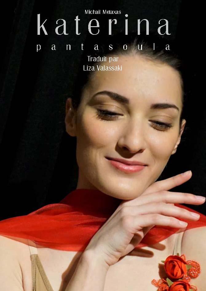 Katerina Pantasoula, Michail Metaxas