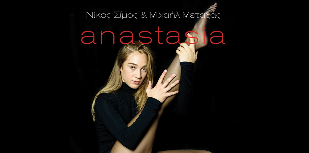 """""""anastasia"""" Ν. Σίμου – Μ. Μεταξά"""