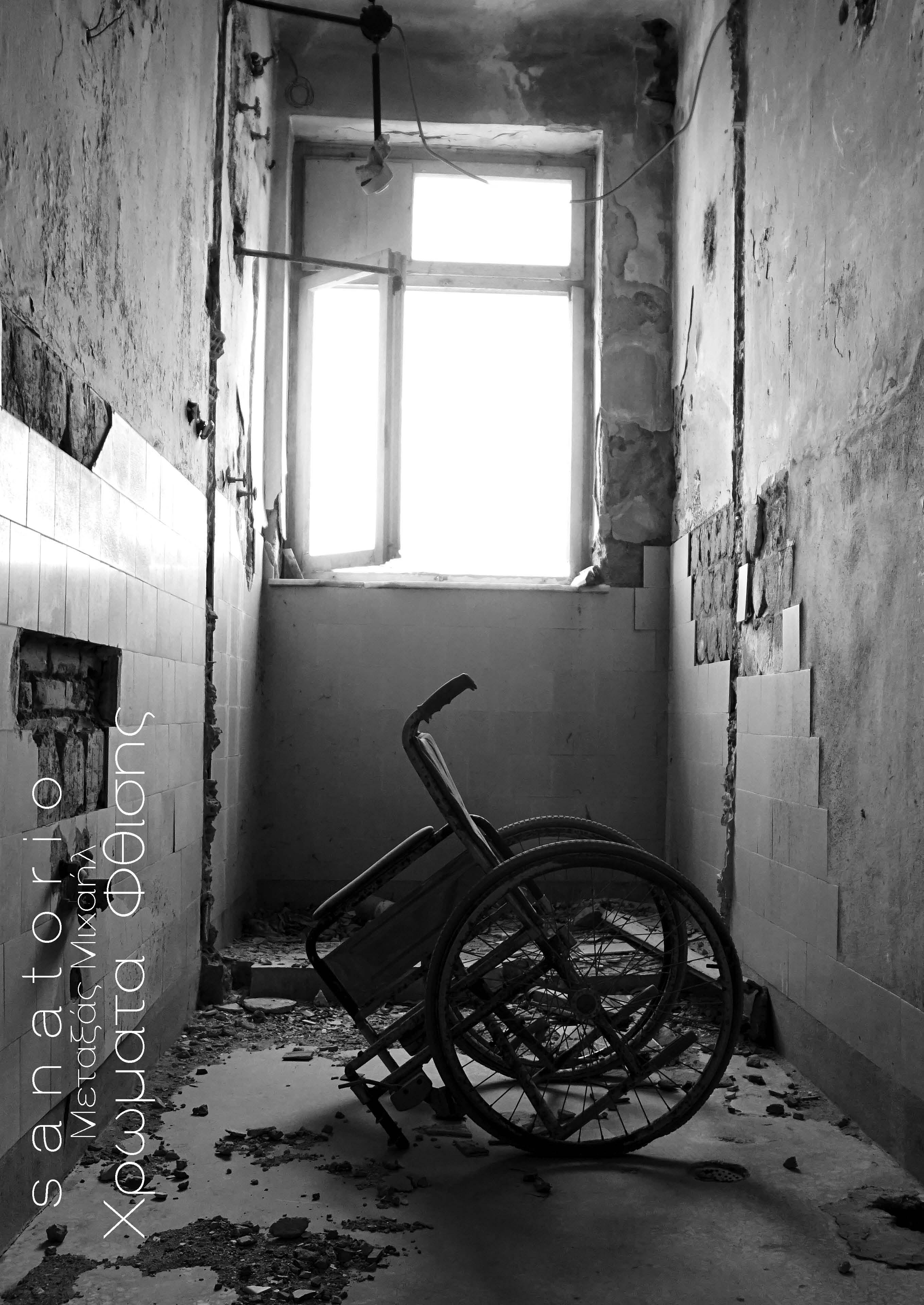 Sanatorio | χρώματα φθίσης