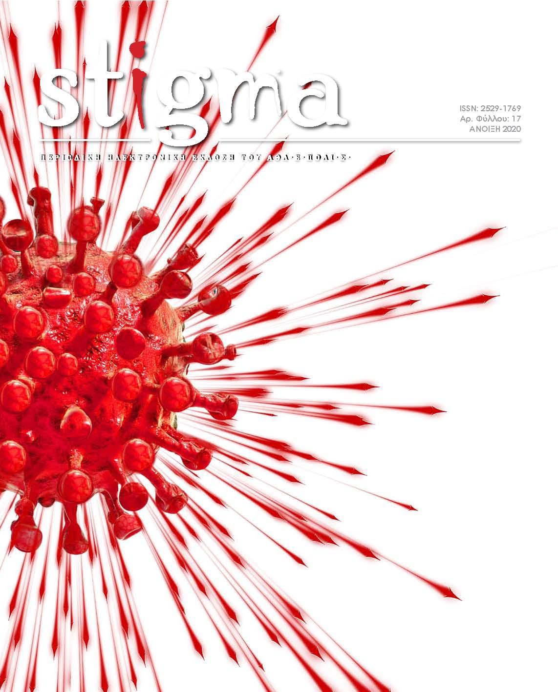 STIGMA Νο. 17 – Άνοιξη 2020