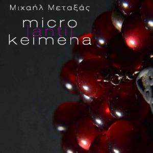 Micro-antikeimena…του Μιχάλη Μεταξά