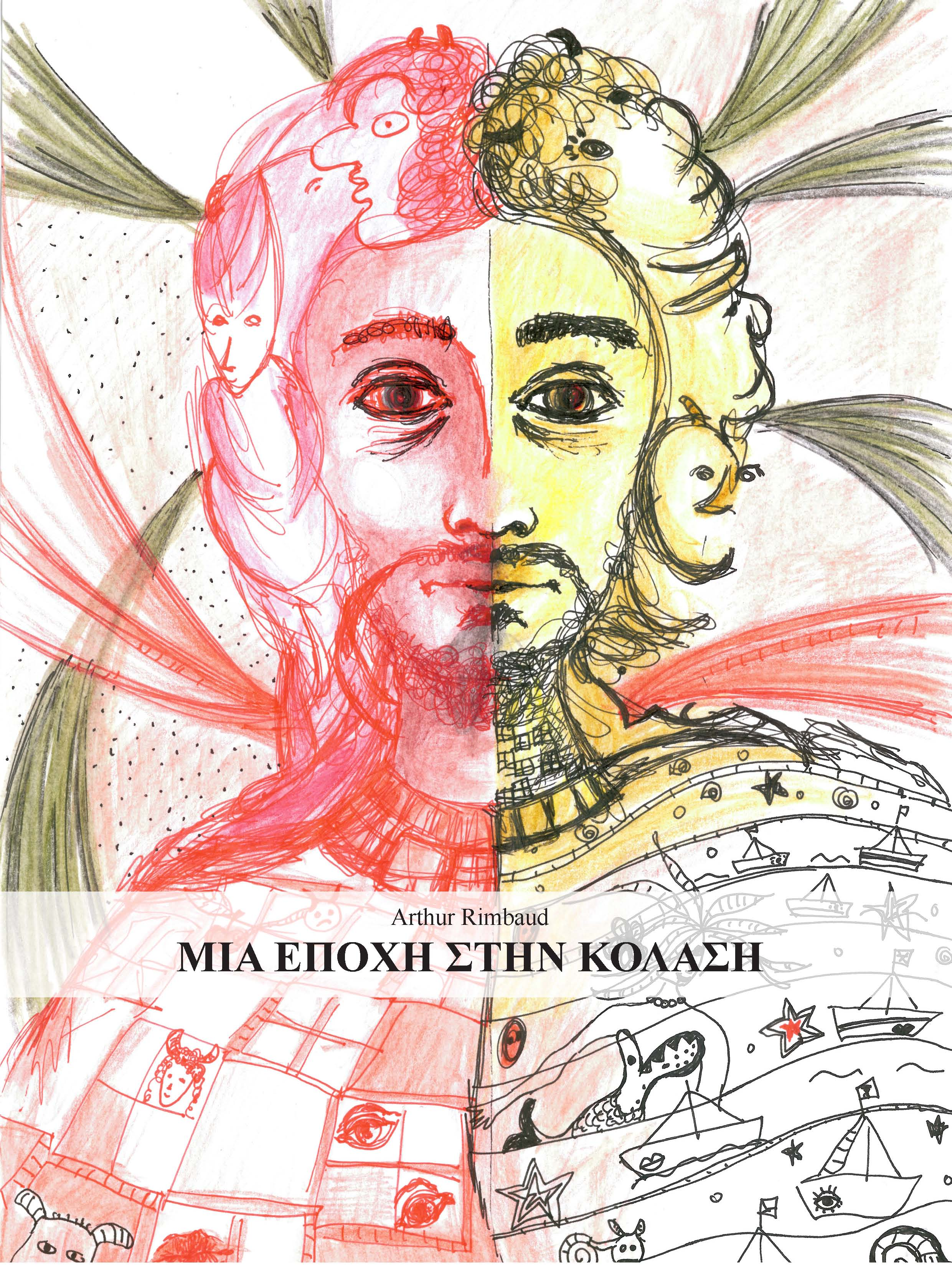 MIA EPOXH STHN KOLASH EXOFILLOA Page 2