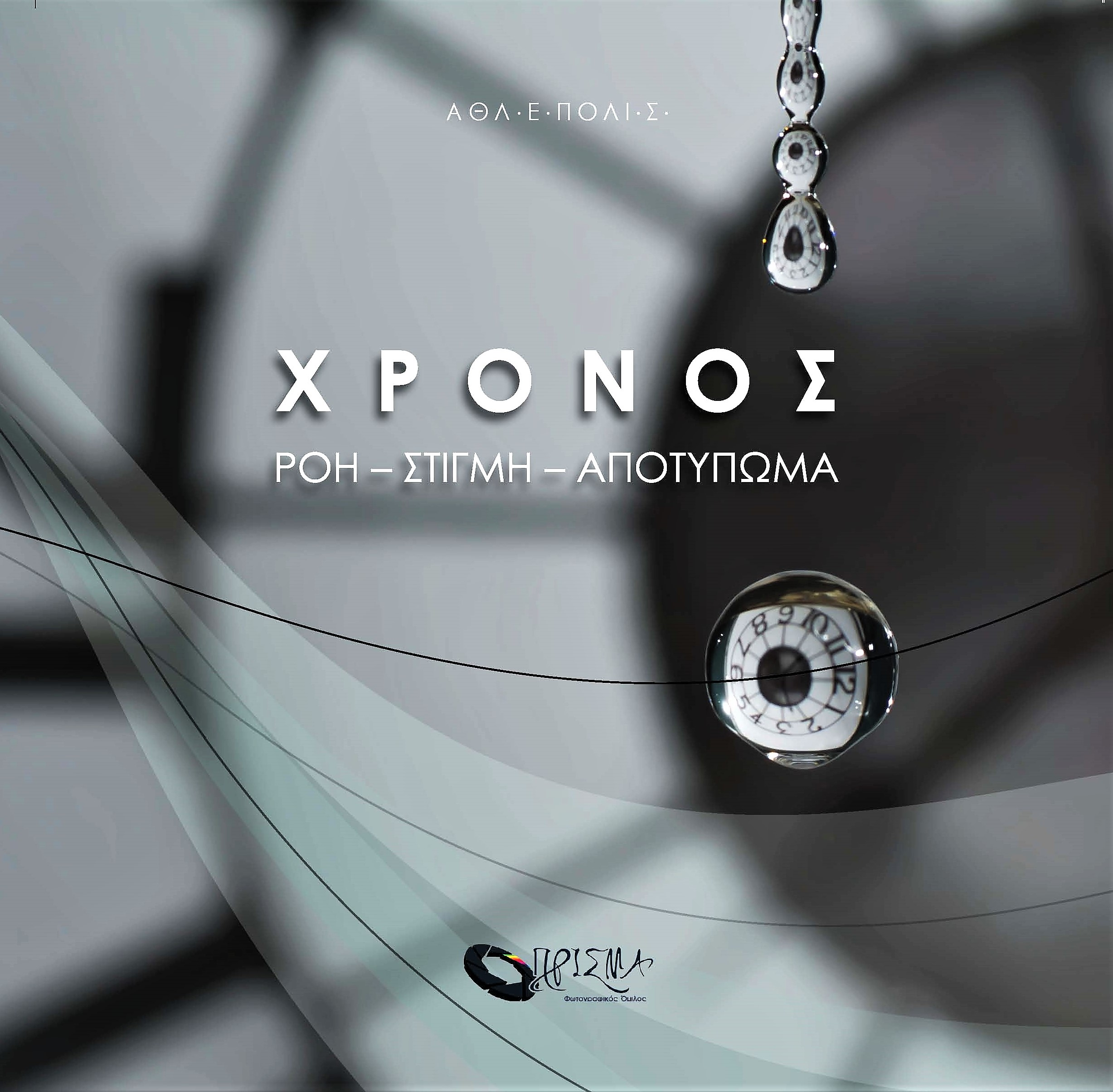 XRONOS Ekswfullo – Αντιγραφή