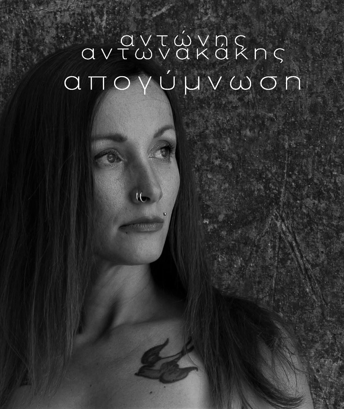 Απογύμνωση …του Αντώνη Αντωνακάκη