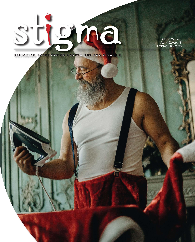 STIGMA No. 19 Εορταστικό 2020-2021