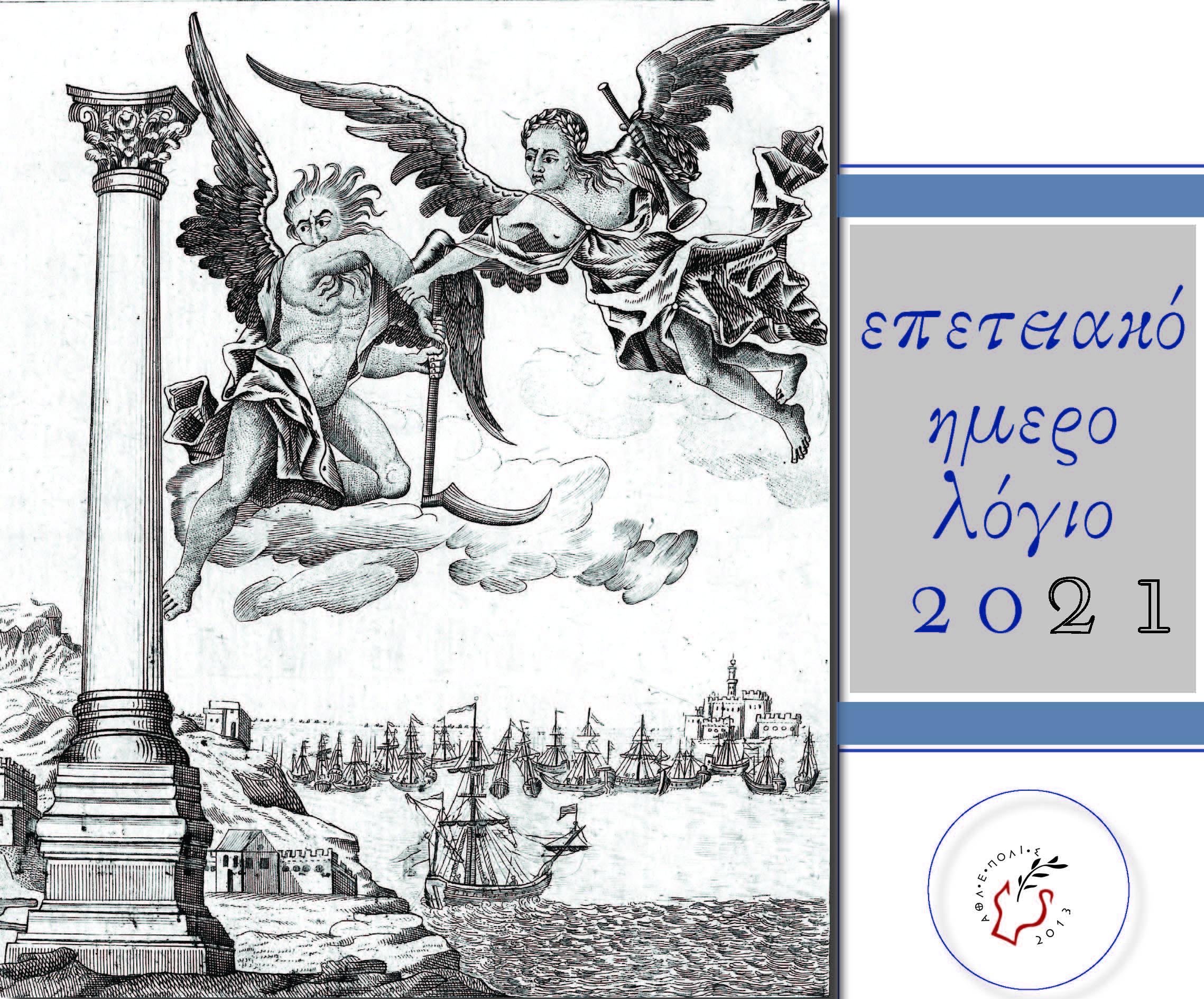 Επετειακό Ημερολόγιο 2021