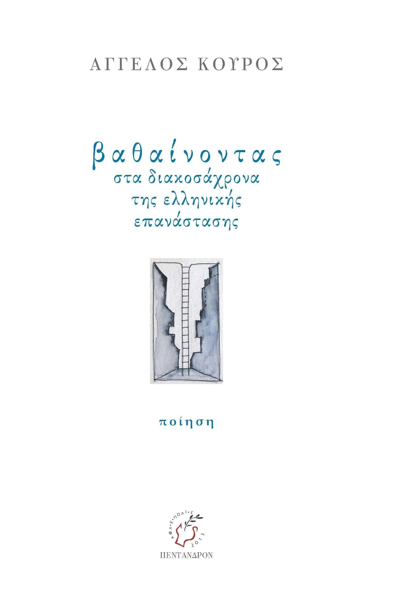"""Έκδοση ποιητικής συλλογής """"Βαθαίνοντας στα διακοσάχρονα της Ελληνικής επανάστασης"""""""